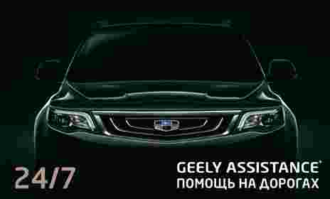 Geely Assistance - К-Ралли